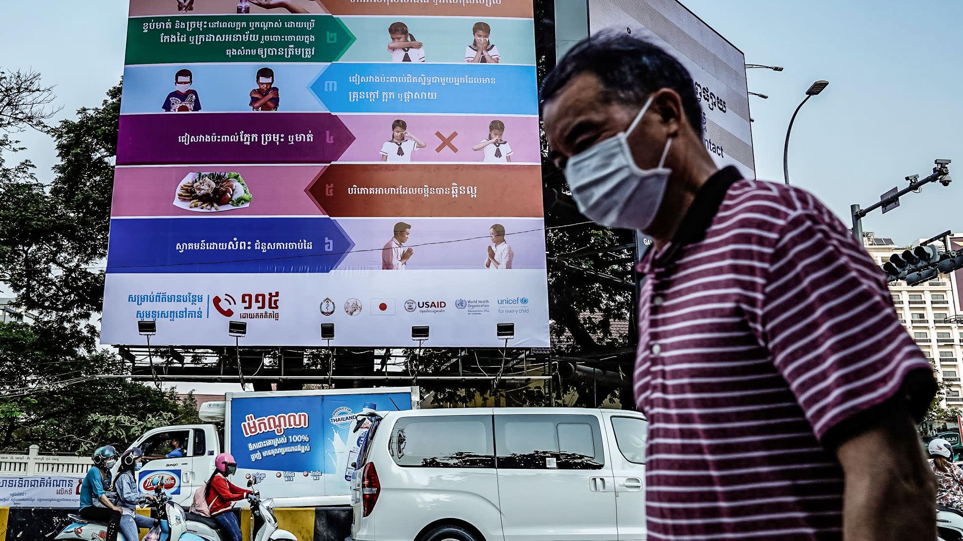 カンボジア コロナ ウイルス