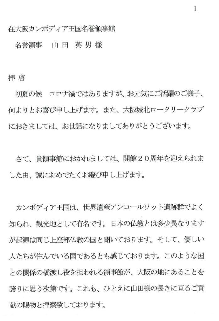 川本様(1)