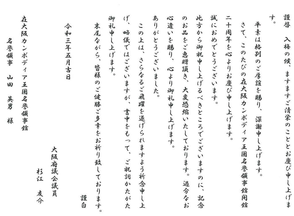 大阪府議会議員