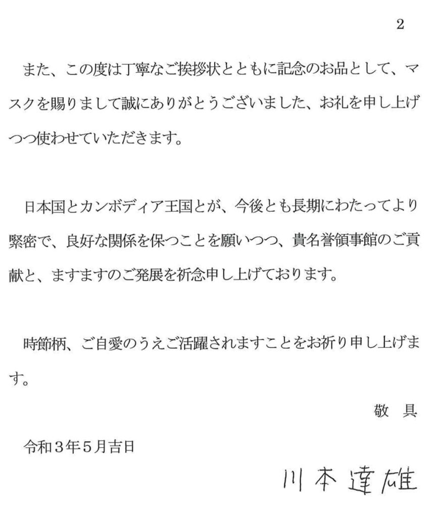 川本様(2)